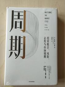 周期 【全新未拆封】