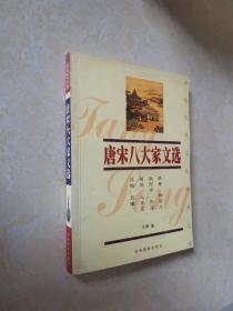 中国传统文化经典文库:唐宋八大家文选