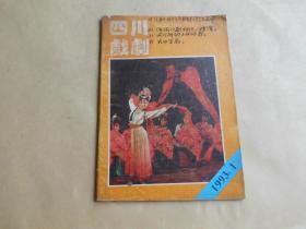 四川戏剧1993年1期.
