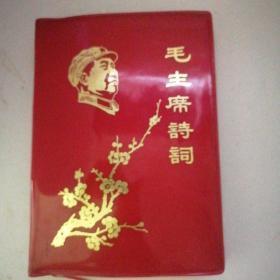 毛主席诗词   1967年  北京