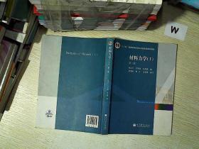 材料力学(Ⅰ)第5版  ...