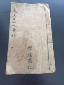 清末或民国湖湘道教科仪手抄本《太上正一九垒科》