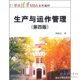 生产与运作管理(第四版)(清华MBA)/刘丽文 著/清华大学出版社9787302253433