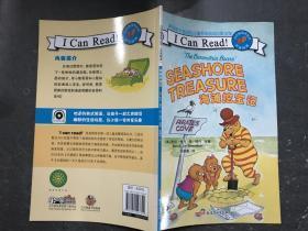 贝贝熊系列丛书:海滩挖宝记(双语阅读)