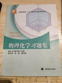 物理化学习题集
