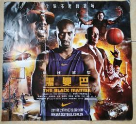 科比就是黑曼巴2011年2月19日全球公映(铜版纸单面珍贵电影海报:宽63cmx高59cm)