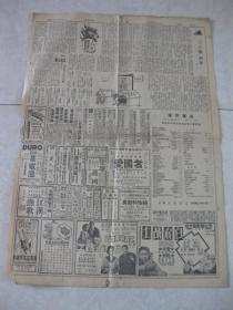 """人民日报1950年3月9日第五、六版---中苏友好同盟互助条约签字图片、华君武漫画""""各司其职"""""""