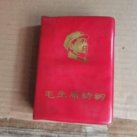 毛主席诗词(林像完好,满50元免邮费)