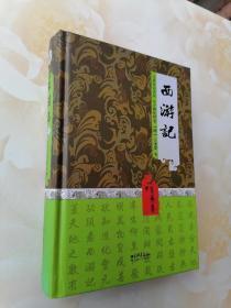 中国古典名著阅读文库(足本)西游记精装本中国画报出版名著经典系列