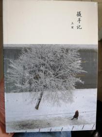 摄手记(王寅)