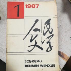 人民文学 1987/1