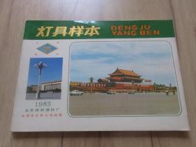 罕见改革开放时期横16开本《1983北京照明器材厂(灯具样本)》-尊D-6