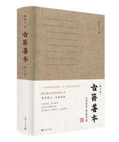 预售| 陈先行先生签名钤印《古籍善本》(16开棕色布面精装,一版一印,近三百幅书影全彩高清印刷)