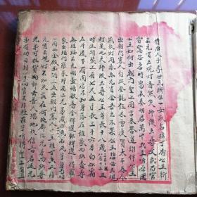 《农村三教九流杂烩》抄录本、一厚册、共60个筒子页。