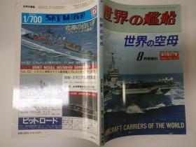 日文原版世界の舰船増刊世界の空母