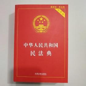 中华人民共和国民法典(实用版)  正版   现货