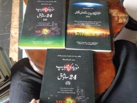 世界上最神奇的24堂课 : 维吾尔文 (全3册)