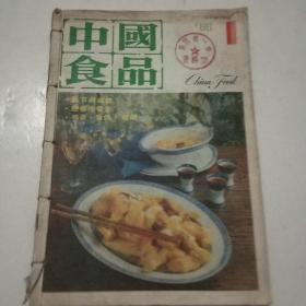 中国食品1986年12期全(合订)