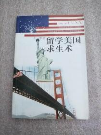 留学美国求生术