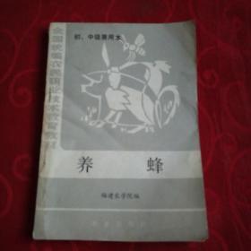 养蜂(初.中级兼用本)