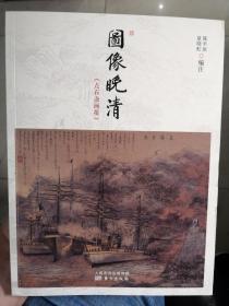 图像晚清:《点石斋画报》(陈平原、夏晓虹  编注)