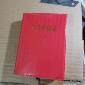 毛主席语录(全本,新版) (10年印,满50元免邮费)
