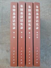 朱镕基讲话实录(第1~4卷)4本合售