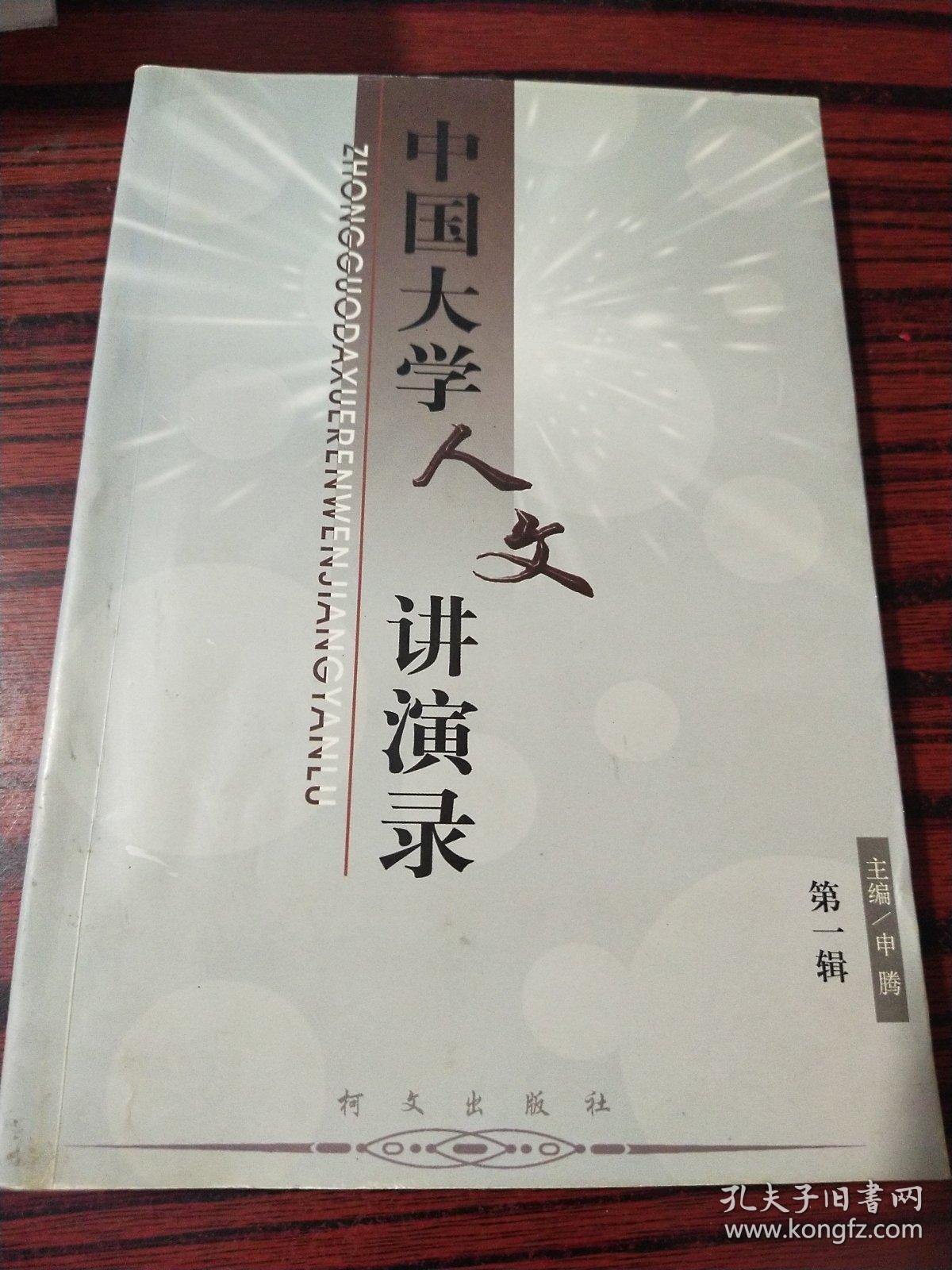 中国大学人文讲演录(第一辑 )