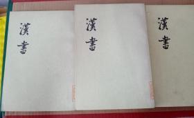 汉书 (1-12册,合售)