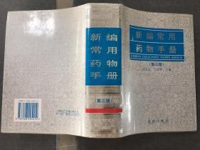 新编常用药物手册(第3版)