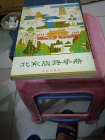 北京旅游手册(32开9.5品1980一版一印)