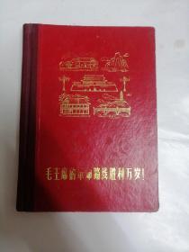 笔记本:毛主席的革命路线胜利万岁【36开精装】