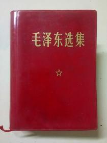 袖珍版毛泽东选集(库存未阅)  中国人民解放军战士出版社翻印 1968年1印 60开 9品(库存未阅) 55元包邮