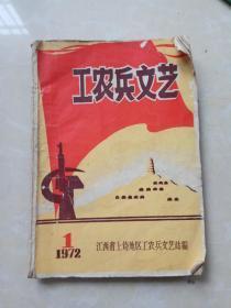 工农兵文艺1972年1(江西省上饶地区工农兵文艺站编)创刊号