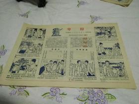 夺印﹤农村电影宣传材料1965.10﹥