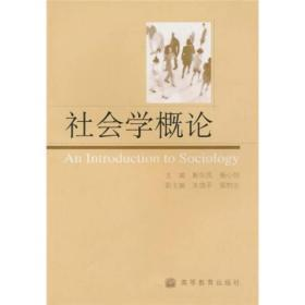社会学概论[AnIntroductiontoSociology]/杨心恒 编 ; 彭华民/高等教育出版社9787040199185