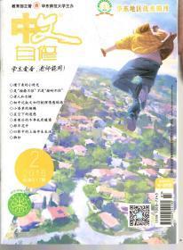 中文自修2018年第2、3、5、9、12期总第517、519、523、533、540期.5册合售