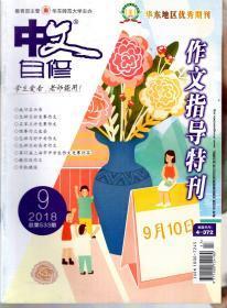 中文自修2018年第9期总第533期.