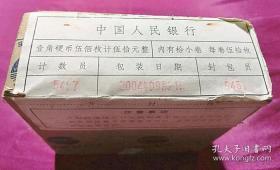 少见2004年壹角硬币整盒伍佰枚内有拾小卷每卷50枚 中国人民银行发行1角500枚 保真品收藏品