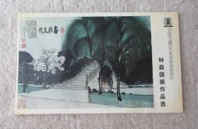 中国书画百杰系列邮政明信片 钟森国画作品选(1套8张)