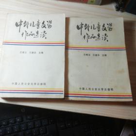 中外儿童文学作品选读 上下册