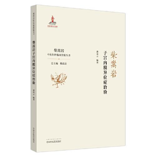 柴嵩岩不孕不育症治验·柴嵩岩中医妇科临床经验丛书