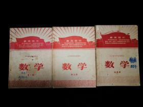 辽宁省中学试用课本数学第二册、第三册、第五册三册合售