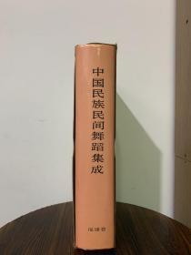 中国民族民间舞蹈集成.福建卷