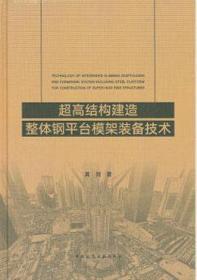 超高结构建造整体钢平台模架装备技术 9787112231959 龚剑 中国建筑工业出版社 蓝图建筑书店