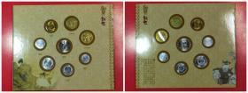 《贺新年》中国流通硬币纪念卡