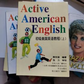 初级美国英语教程