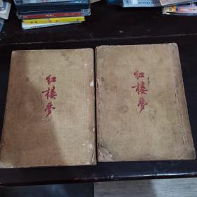 红楼梦(作家出版社/25开/1953年一版一印)【中、下】