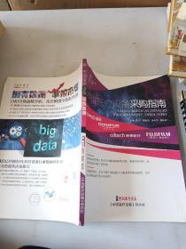 中国医疗设备采购指南