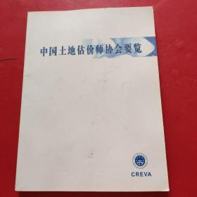 中国土地估价师协会要览